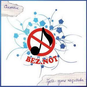 BEZ.NOT - Чуть-чуть позитива (сингл)