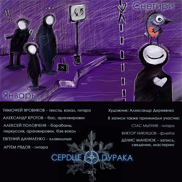 Саша дурак песня — advODKA com